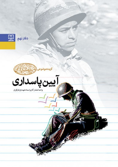The Cultural Gift of Shahed Publication on the eve of IRGC Commemoration Day