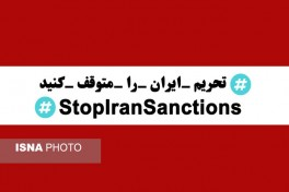 The world against Iran's sanctions :#StopIranSanctions